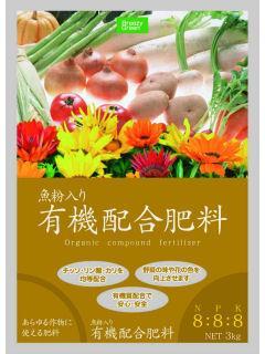 <コメリドットコム> 有機配合肥料8-8-8 3kg <肥料>