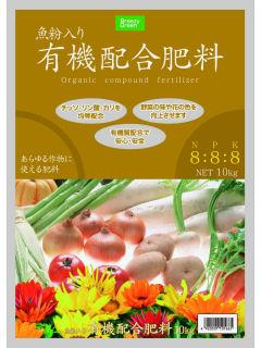 有機配合肥料8-8-8 10kg