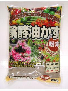 完熟醗酵油粕 粉末 500g (北陸、関西、中四国)