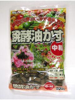 完熟醗酵油粕 中粒 500g (北陸、関西、中四国)