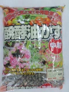 完熟醗酵油粕 中粒 5kg (北陸、関西、中四国)
