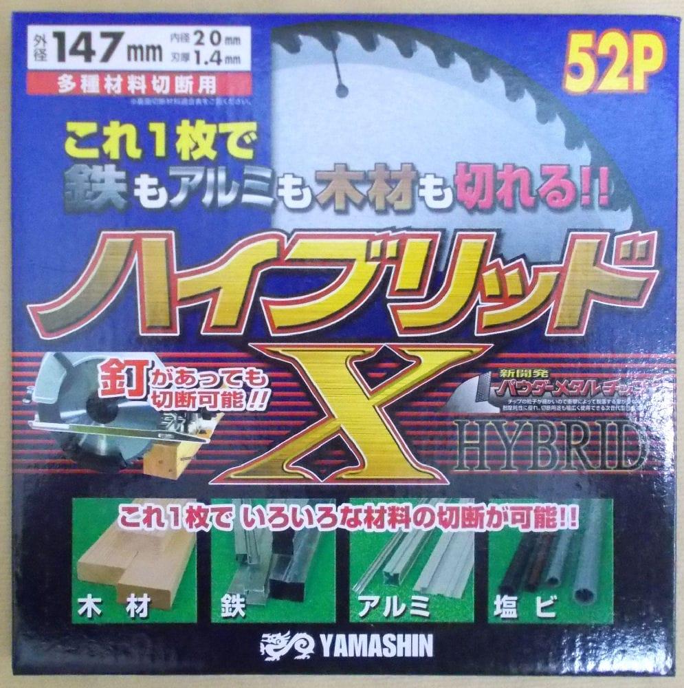 ハイブリッドX HT-YSD-147X
