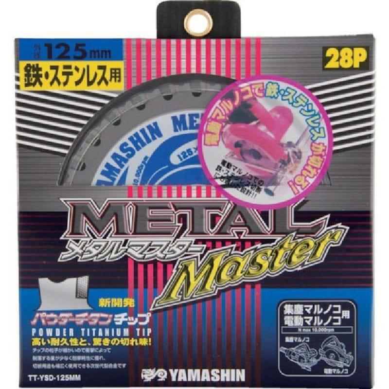山真製鋸 メタルマスター 鉄・ステン用 TT-YSD-125mm