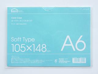 軟質カードケース A6