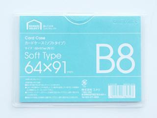軟質カードケース B8