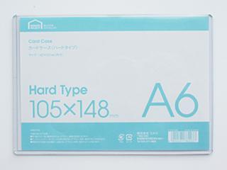 硬質カードケース A6