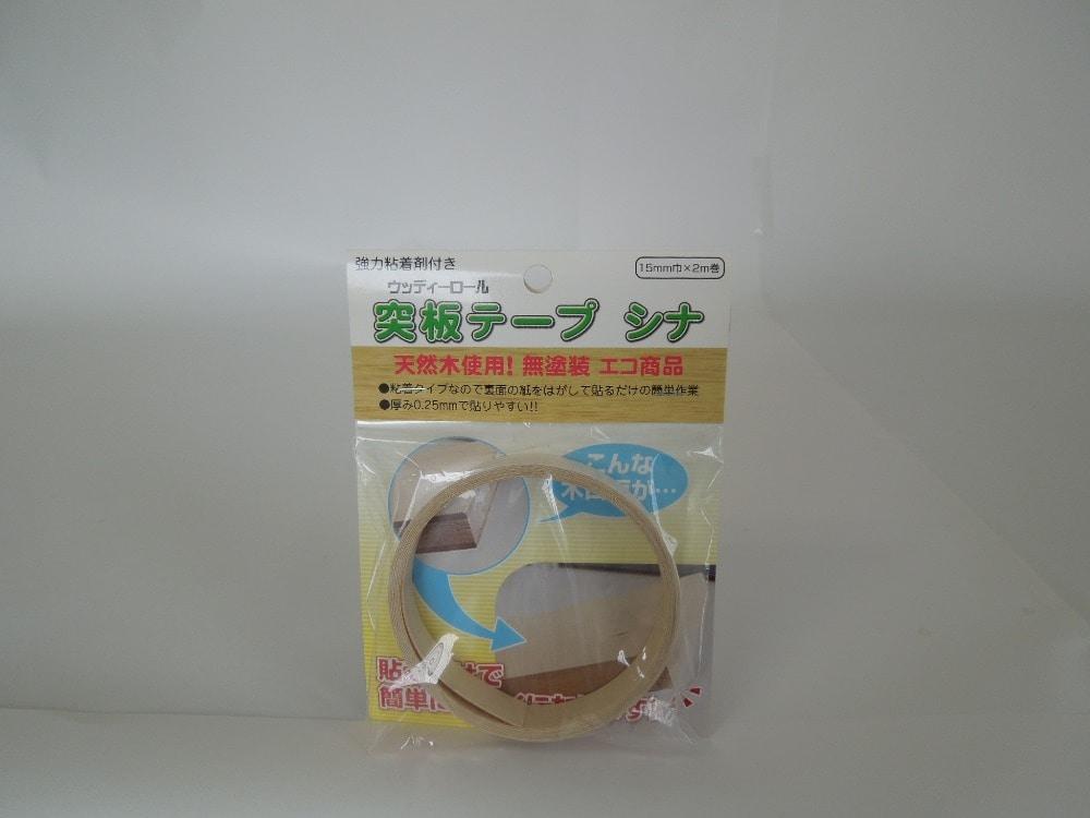 突板テープ シナ 各種