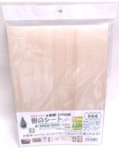 ウッディロール 樹のシートA4 ヒノキ9003-6