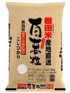 新潟県加茂七谷地区棚田 コシヒカリ 5kg
