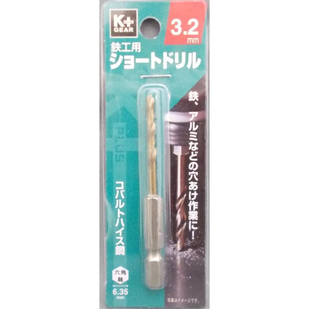 K+コバルトハイス鋼六角軸 ショートドリル 3.2mm