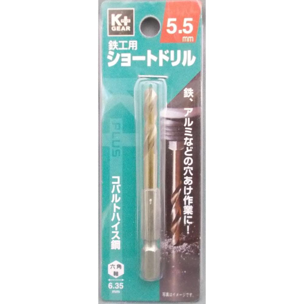K+コバルトハイス鋼六角軸 ショートドリル 5.5mm