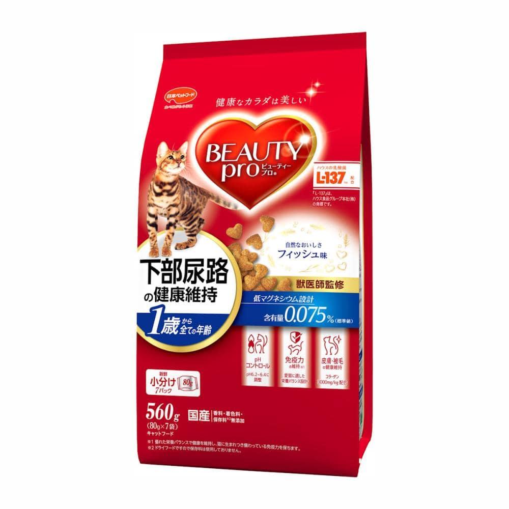 日本ペット ビューティープロ 猫下部尿路健康維持 1歳から フィッシュ味 560g
