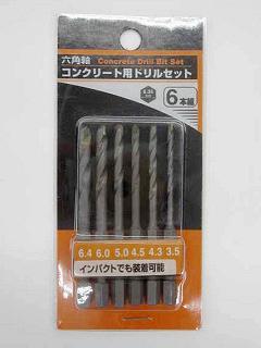 K+GEAR 六角軸コンクリート用ドリル 6pcsセット