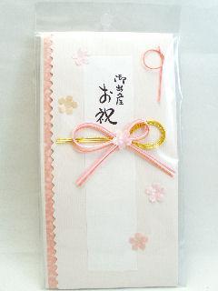 金封 SK30016 出産お祝 ピンク