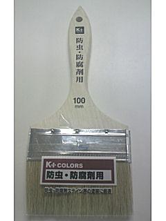 防虫・防腐剤用刷毛 100mm K-030841