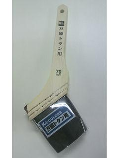 万能トタン用刷毛 70mm K-030838