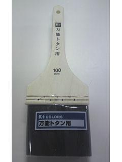 万能トタン用刷毛 100mm K-030837