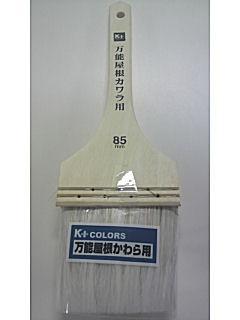 万能屋根カワラ用刷毛 85mm K-030859