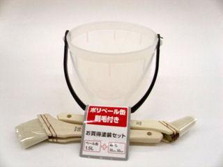 ポリベール缶ハケ付1.5L+30mm+50mm