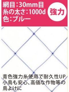 強力防鳥網 1000D 30mm目 20坪 3.6×18m