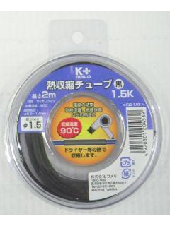 K+ 熱収縮チューブ 1.5K 2m 黒 F32-1.5Z