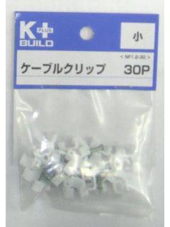 K+ ケーブルクリップ 小 NF1.2-30 30個入