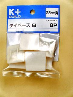 タイベース 28mm角 白 8個入 HC102-8W