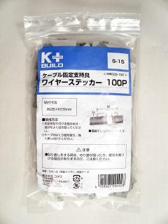 ワイヤーステッカー MWC25-100 100個入