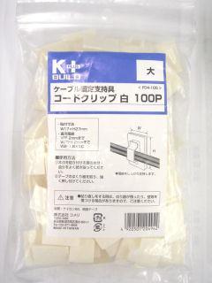 K+ コードクリップ 大 白 100個入 <FC4-100>
