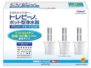 トレビーノ ポット型浄水器カートリッジ PTCF3J 3個入