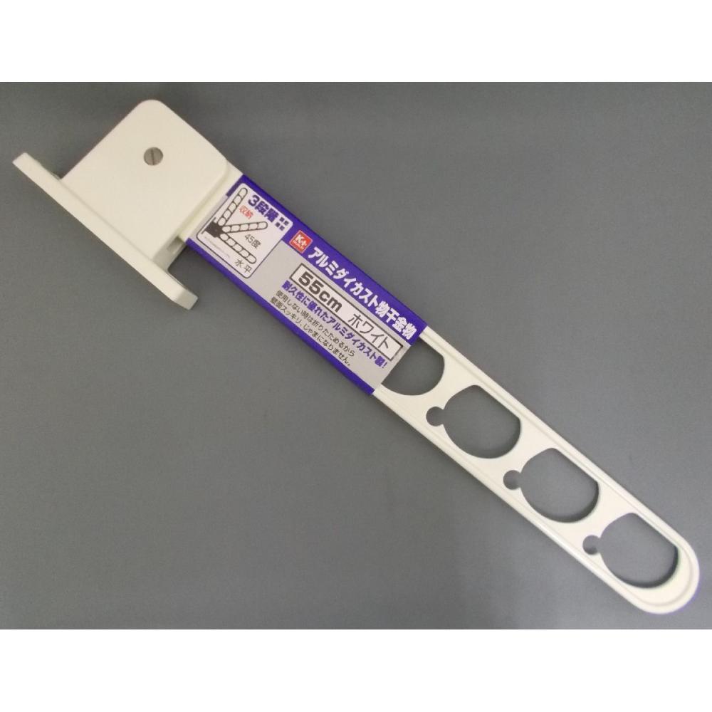 K+アルミダイカスト物干金具 550mm ホワイト
