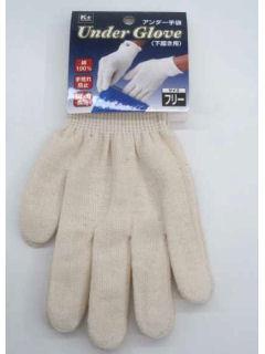 アンダー手袋