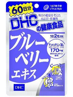 DHC ブルーベリーエキス 60日分