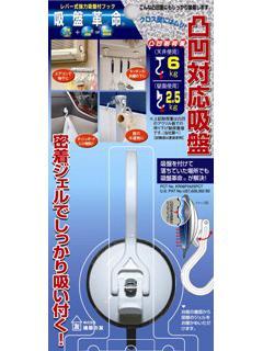 吸盤革命フック KBK-3 ミニ