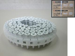 石膏ボード用ロール連結ねじ 白 各種