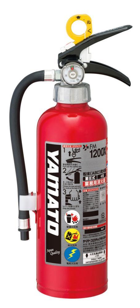蓄圧式4型消火器 FM1200X