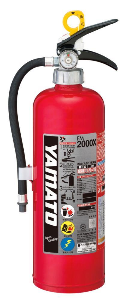 蓄圧式6型消火器 FM2000X