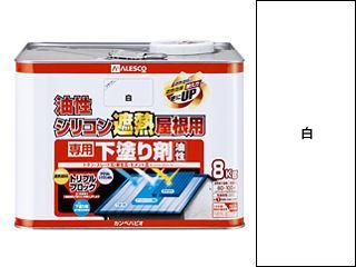 油性シリコン遮熱屋根用専用下塗り剤 白 8kg