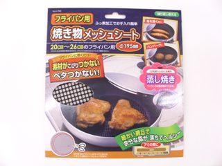 フライパン焼き物メッシュシート 各種