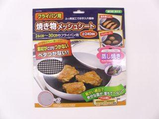 フライパン焼き物メッシュシート Φ240mm