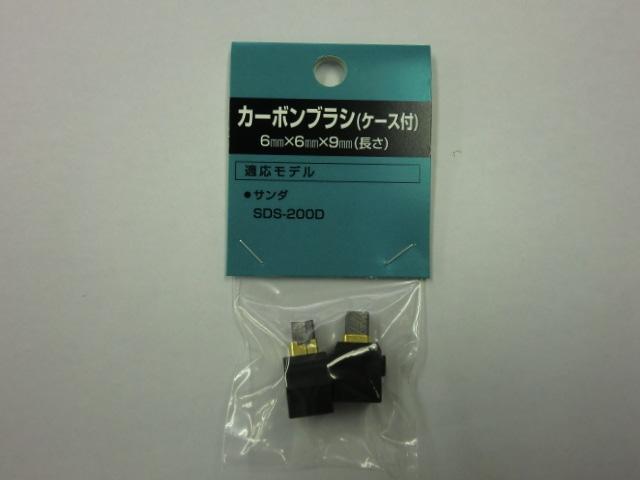 新興製作所 SDS-200D用 カーボンブラシセット