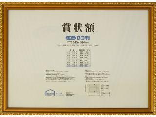 木製賞状額 B3 金ケシ