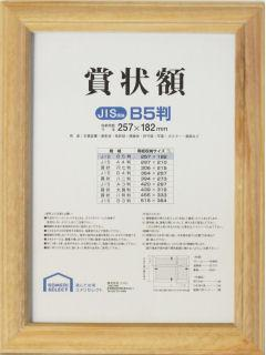 木製賞状額 B5 木地