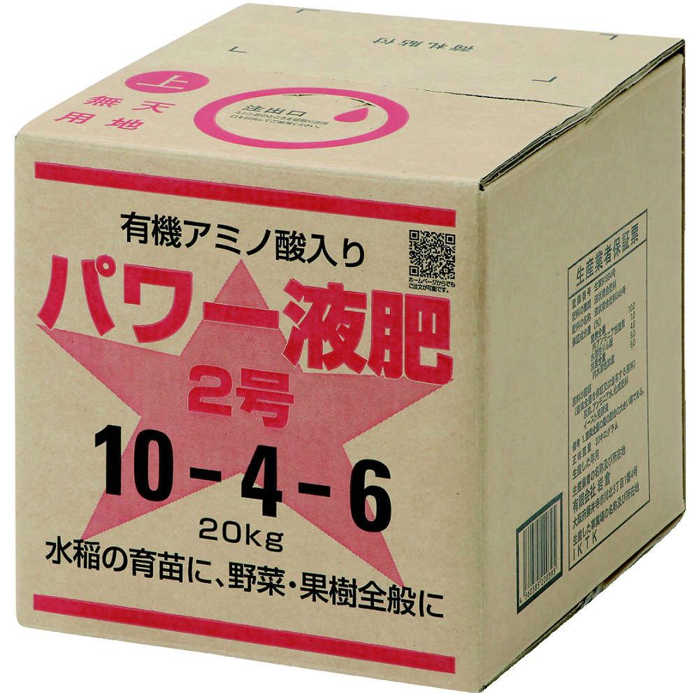 有機入りパワー液肥 2号 20kg