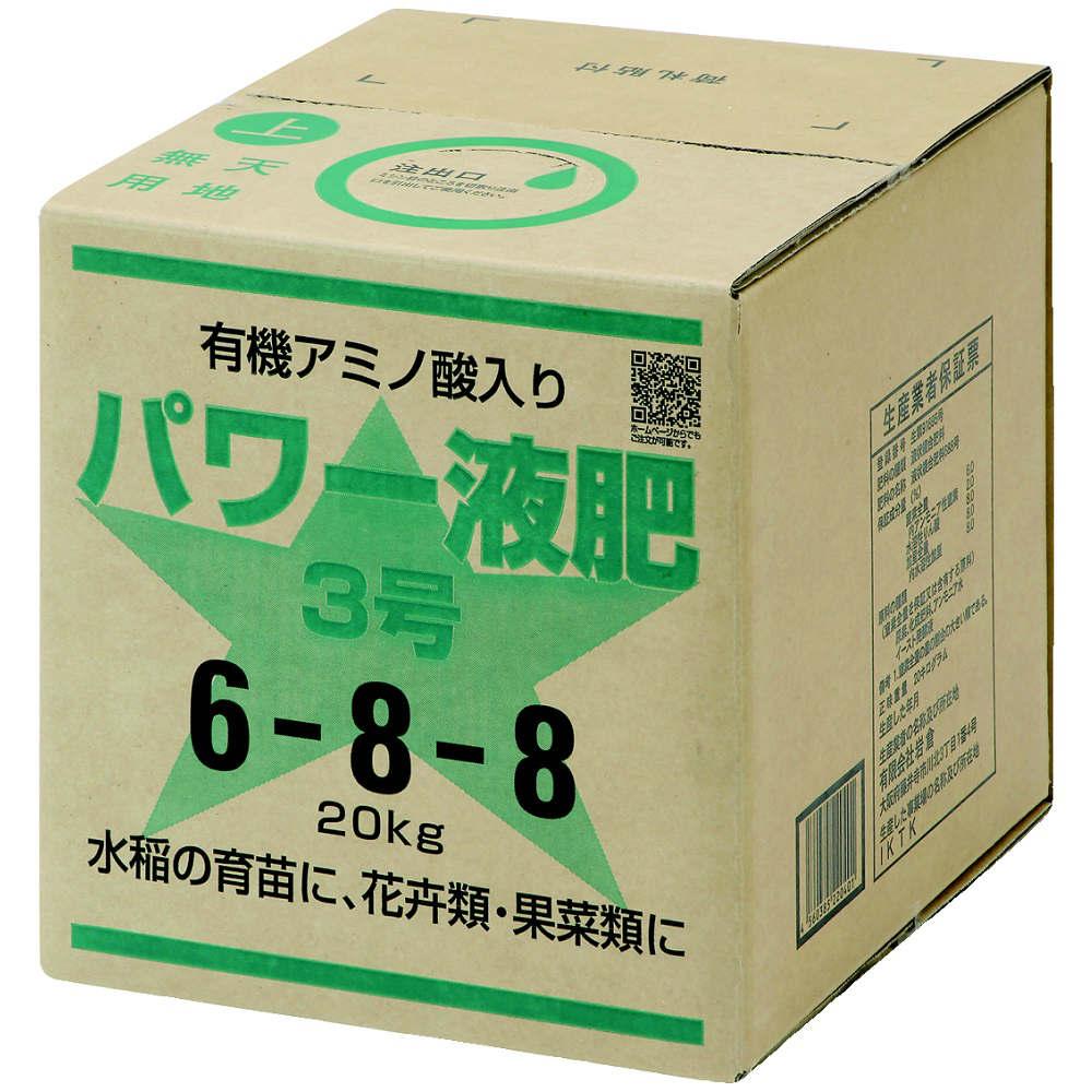 有機入りパワー液肥 3号 20kg