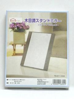 木目スタンドミラー TS011‐006