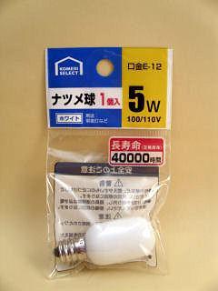 ナツメ球 5W ホワイト 長寿命 口金E-12