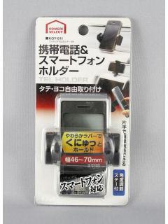 コメリセレクト 携帯電話&スマートフォンホルダー BK KOY-011