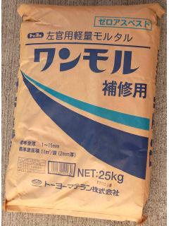 ワンモル補修用 25kg