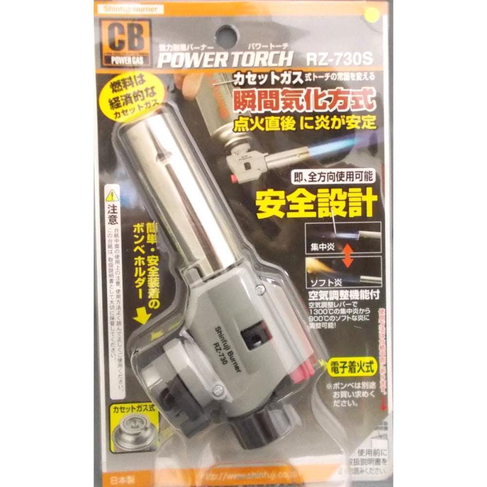 新富士 パワートーチ    RZ-730S